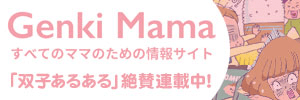 Genki Mama すべてのママのための情報サイト「双子あるある」絶賛連載中!